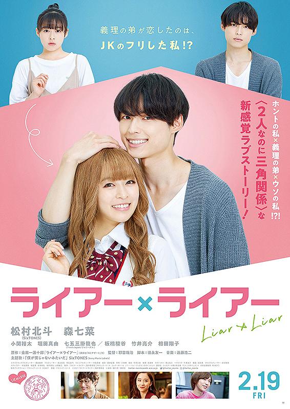 日本票房:《花束般的恋爱》连续四周夺冠