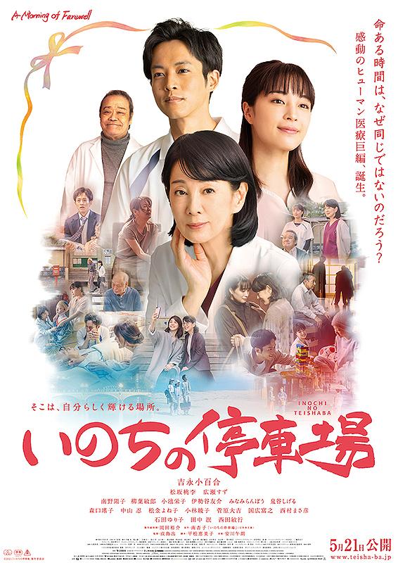 日本票房:《鬼灭之刃》票房突破400亿日元大关