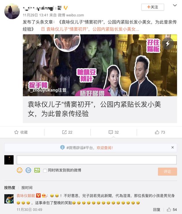 袁咏仪评论