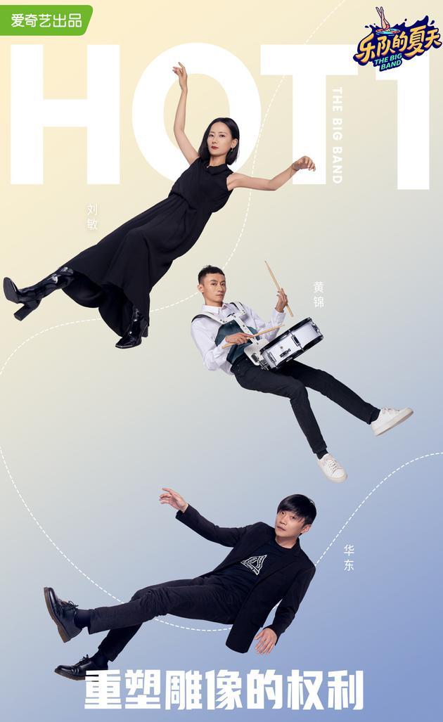 """《乐队的夏天》第二季收官 """"重塑""""意外夺冠"""
