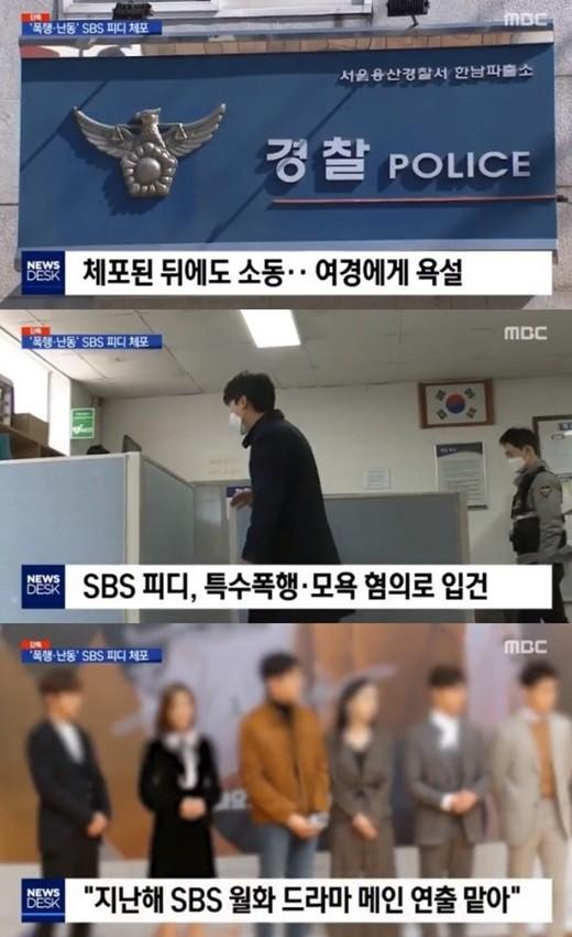 SBS电视台PD殴打走人性骚扰警察被逮捕
