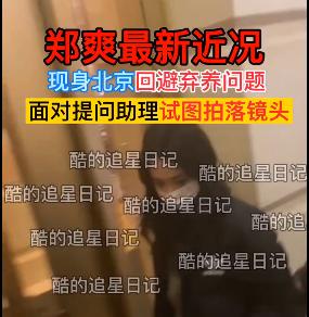 郑爽现身北京录节目