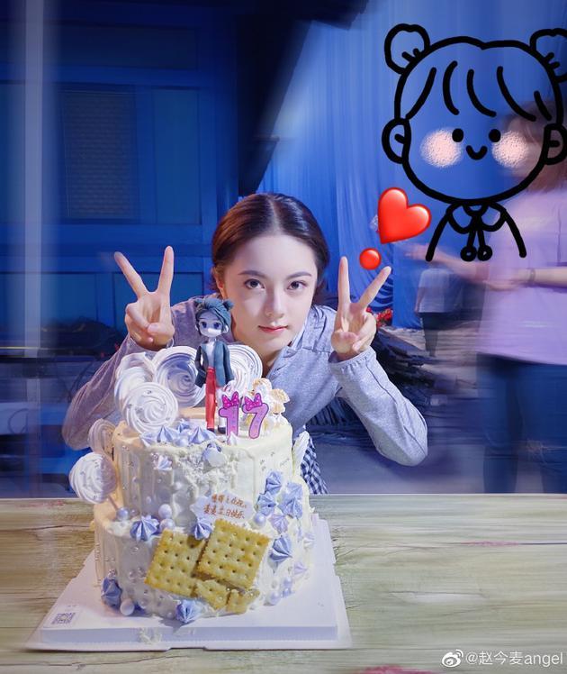 赵今麦庆祝17岁生日 十分的可爱