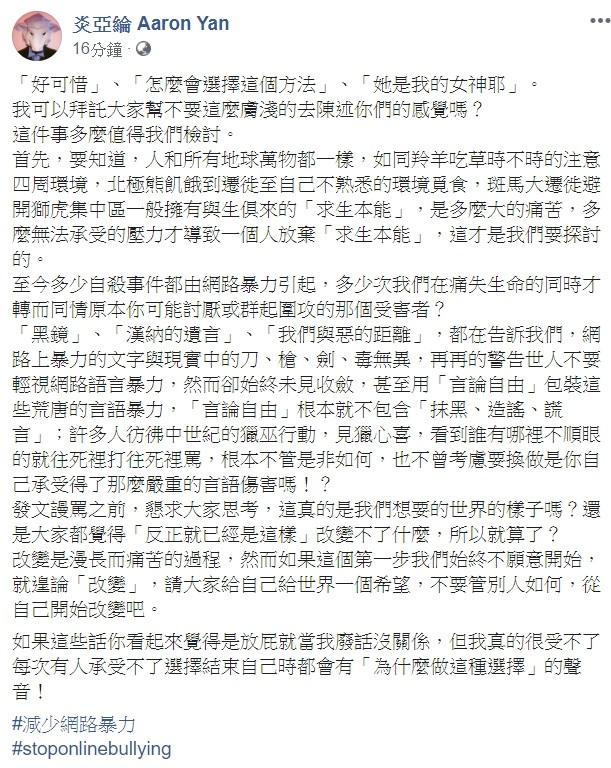 炎亚纶呼吁减少网络暴力