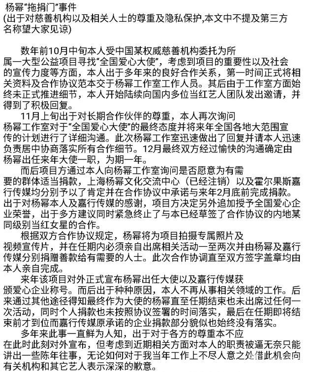 李萌再曝杨幂未按协议履行义务