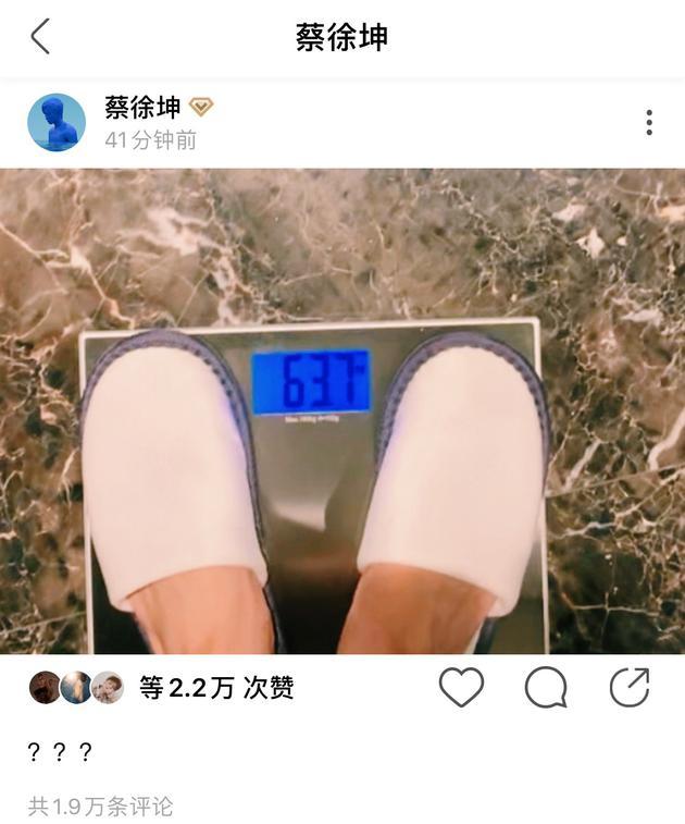 蔡徐坤绿洲再晒体重