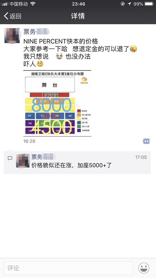 蔡徐坤范丞丞等集体录快本 黄牛前排票价炒过2万
