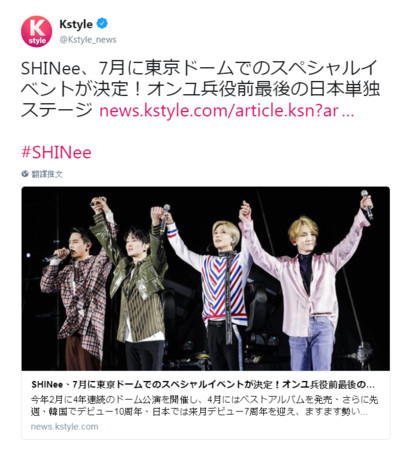 曝SHINee溫流將兩個月後入伍 SM尚未正式迴應