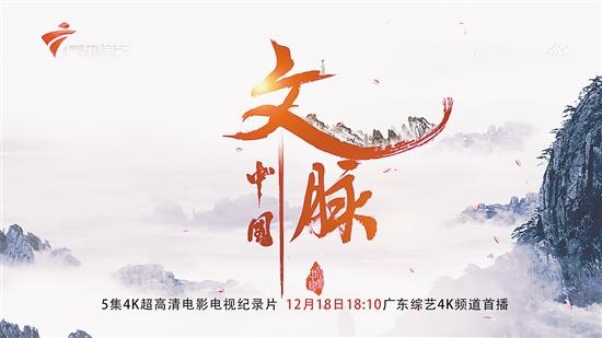 纪录片《文脉·中国》