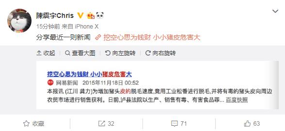 """周星驰助理陈震宇疑似用""""猪皮危害大""""暗讽娱记朱皮"""