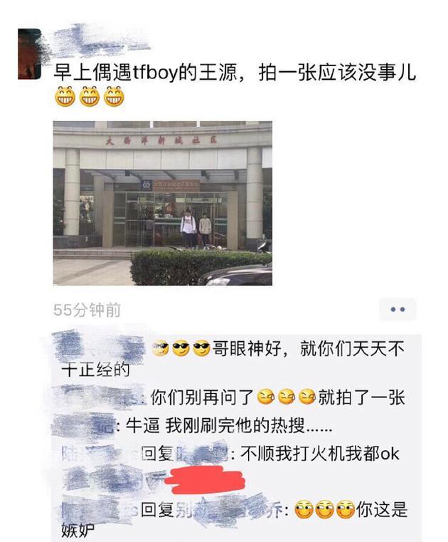 网友偶遇王源