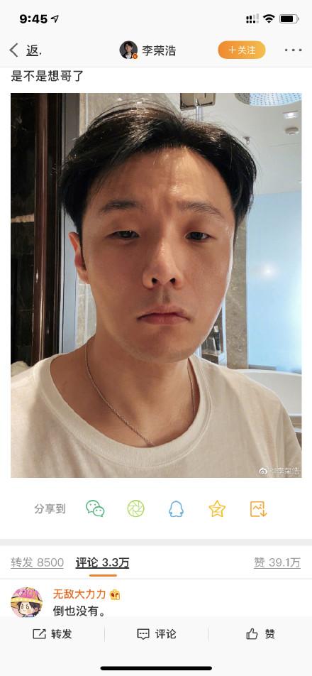 李荣浩粉丝评论