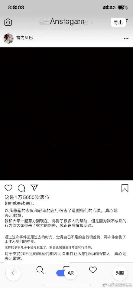 裴珠泫发文向造型师道歉 此前被暗指耍大牌