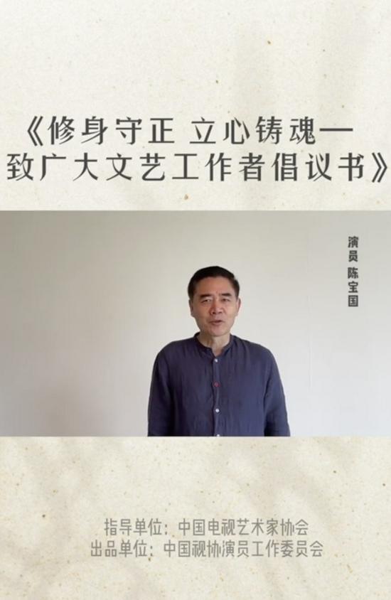 演员陈宝国