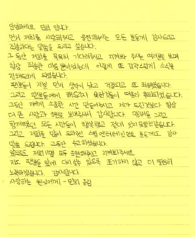 姜敏熙手写信