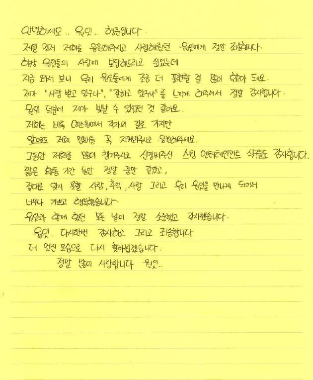 宋亨俊手写信