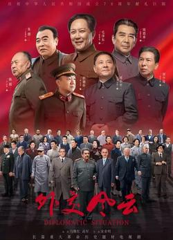 电视剧《外交风云》