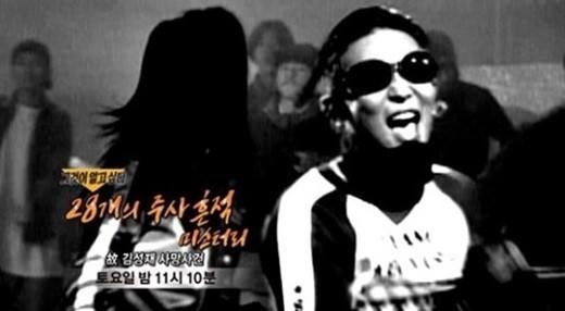 韩国已故歌手金成宰前女友起诉药物分析专家败诉