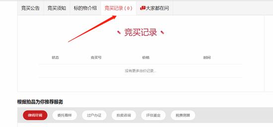 甘薇北京豪宅公开拍卖半个月 竞买记录为0