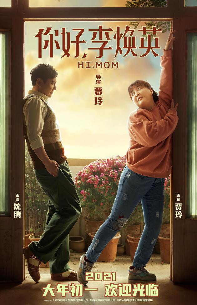 《你好,李焕英》定档海报