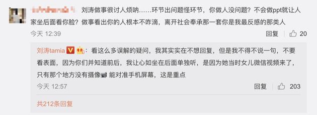 刘涛回复凶评