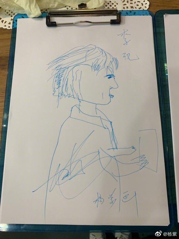 杨紫为李现画像