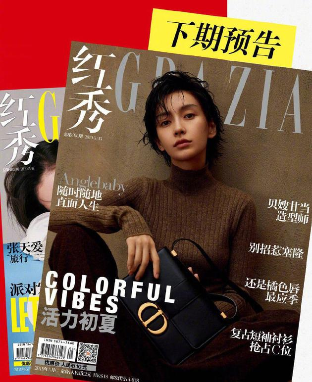 时尚杂志封面拼错Angelababy名字 并已印刊出售时尚杂志Angelababy