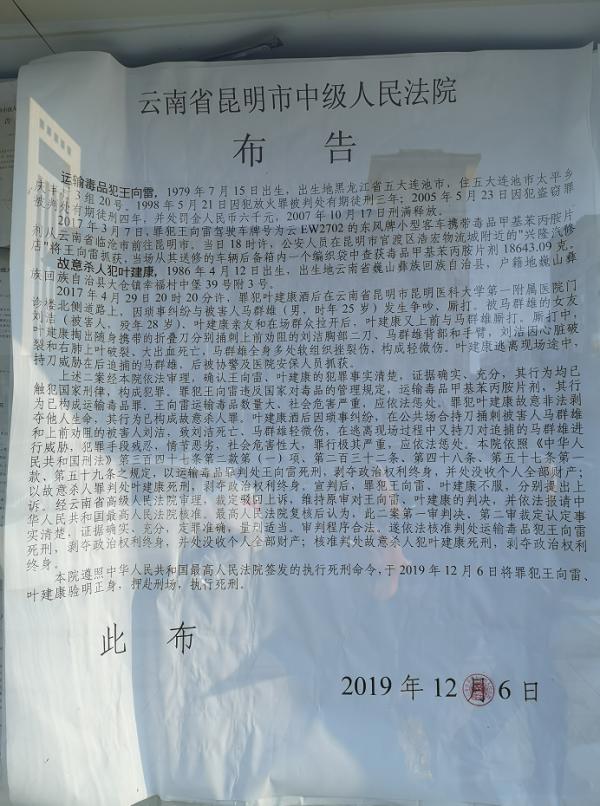 昆明中院贴出布告,2017年4月在昆医附院杀害女演员的凶手被执行死刑。