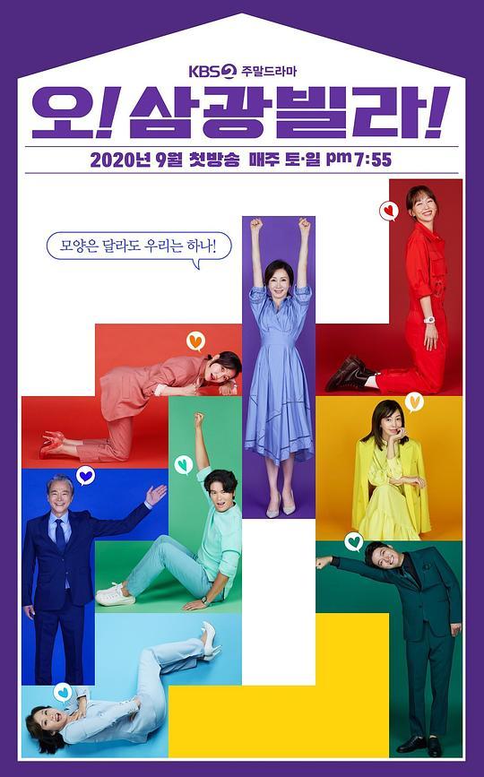 韩剧收视:《三光公寓》破30 《顶楼》挺进前三位