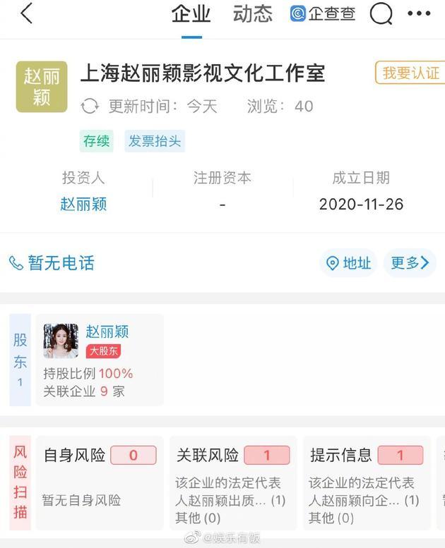 赵丽颖成立影视文化工作室 类型为个人独资企业