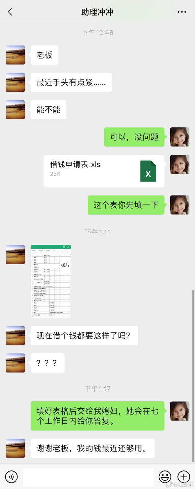 """岳云鹏自制""""借钱申请表"""" 1500字借钱理由劝退"""