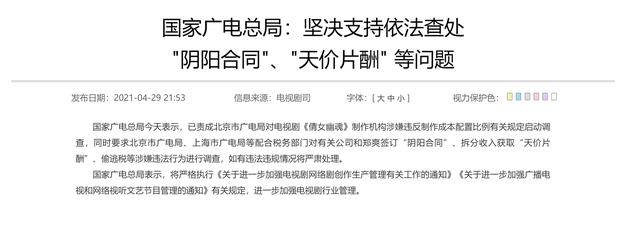 """国家广电总局:坚决支持依法查处 """"阴阳合同""""、""""天价片酬"""" 等问题"""