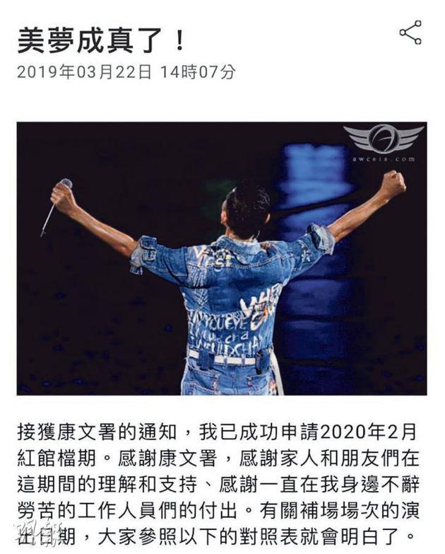 劉德華官網以《美夢成真了! 》為題,宣布獲批明年2月紅館檔期。