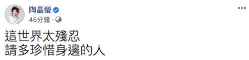 陶晶莹发文