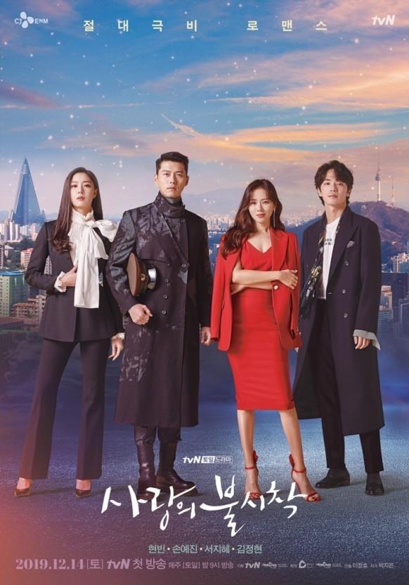 《爱的迫降》获首尔国际电视节最佳韩流电视剧奖