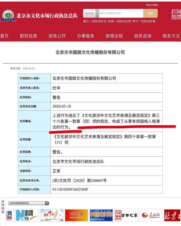 北京文化市场执法总队更新对乐华的处罚事由