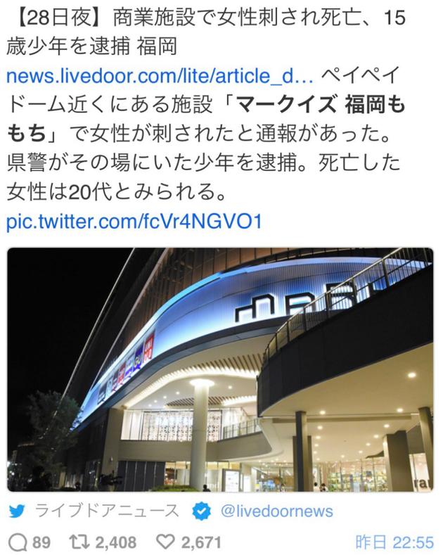 滨崎麻莉亚所在的市区曝出20多岁女性在商场被刺身亡