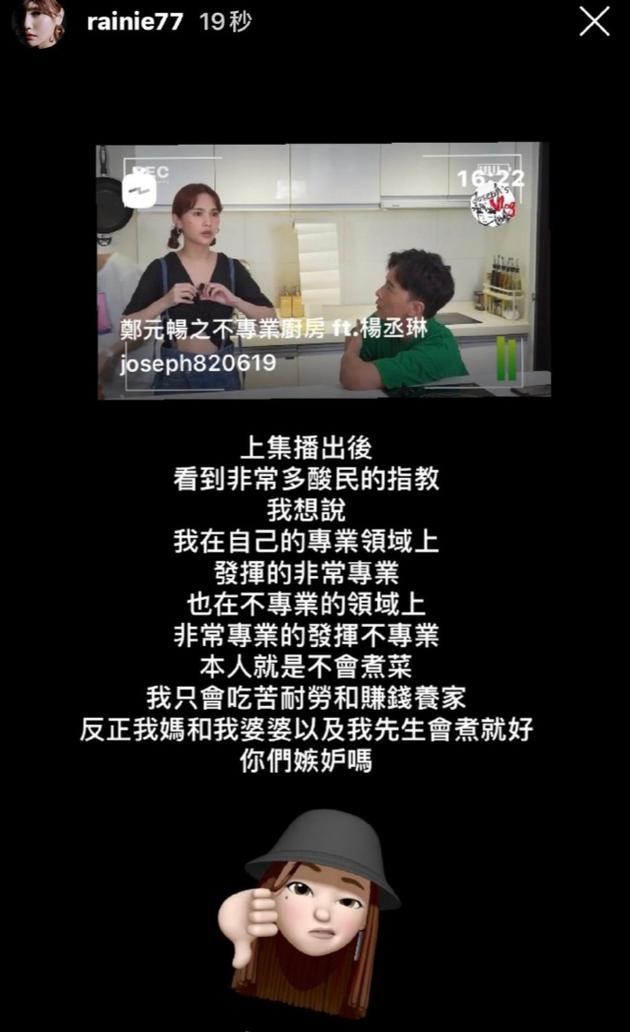 杨丞琳霸气回怼网友