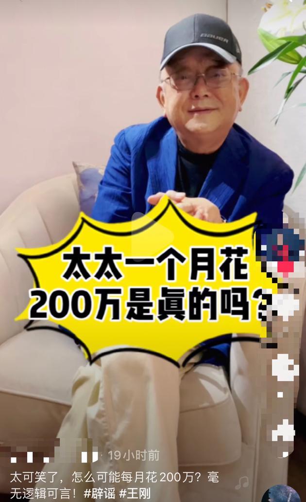 王刚罕提小20岁娇妻 辟谣太太一月花两百万传闻
