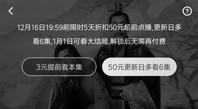 《庆余年》推出会员付费50元提前看6集的模式
