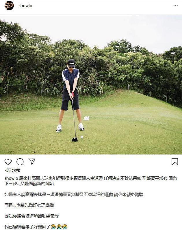 罗志祥打高尔夫晒照 罕见感慨:领悟很多人生道理