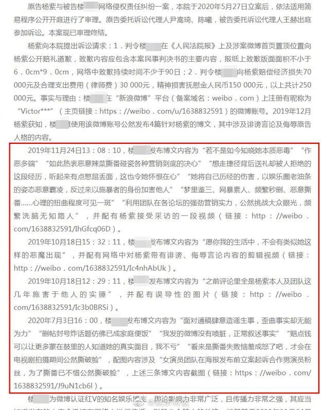 3被告楼某某发布了4条涉嫌诽谤杨紫的博文