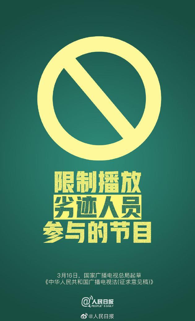 广电总局起草法规将限制播放劣迹人员参与的节目
