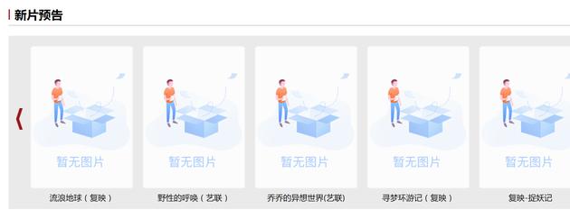 中影公司北京电影发走分公司的网站上预告