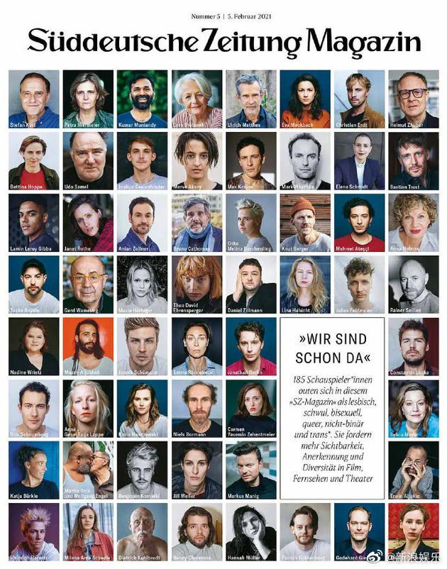 185名德国演员集体出柜 呼吁增加行业多样性