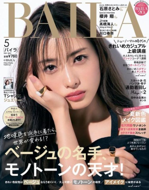 石原里美登《BAILA》杂志封面 采访谈心境和新剧