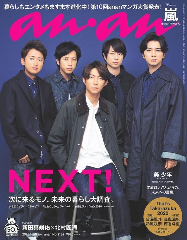岚上《anan》杂志封面