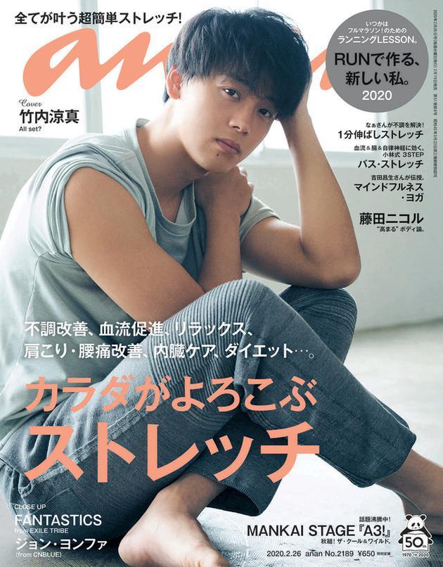 竹内凉真为《anan》杂志拍封面