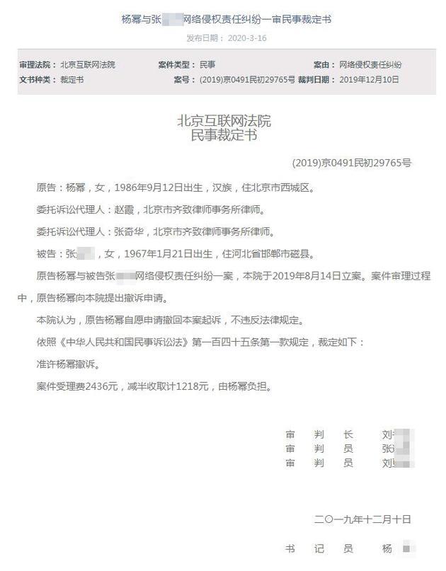 杨幂与张金秀网络侵权责任纠纷一审民事裁定书