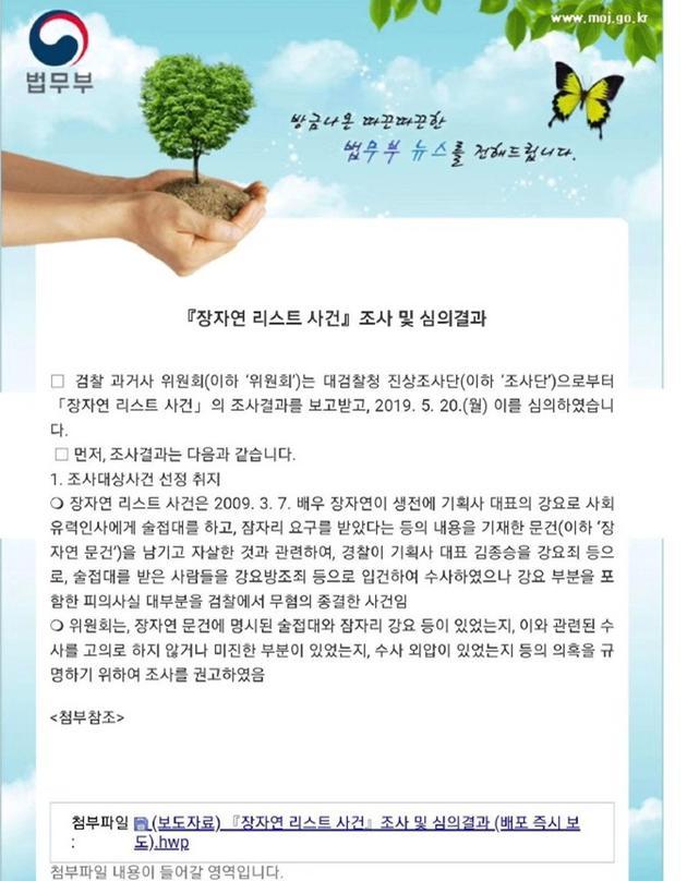韩国法务部发表张紫妍案件调查结果